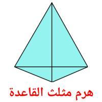هرم مثلث القاعدة picture flashcards