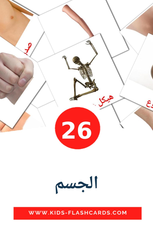 {2} الجسم Picture Cards for Kindergarden in arabic