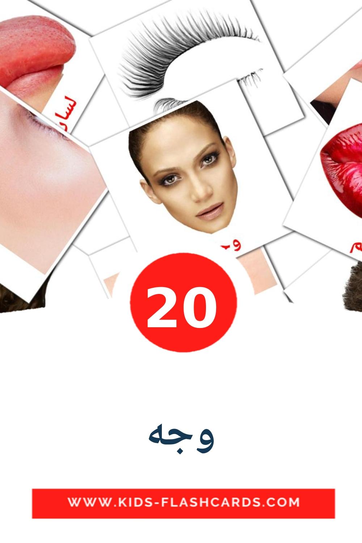 وجه на арабском для Детского Сада (20 карточек)