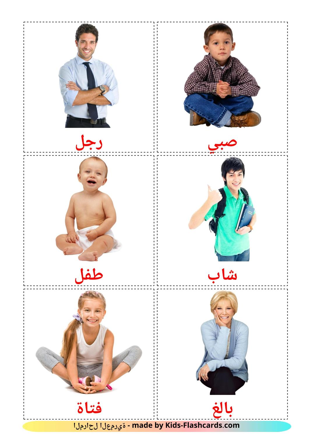 Stages - 12 Free Printable arabic Flashcards