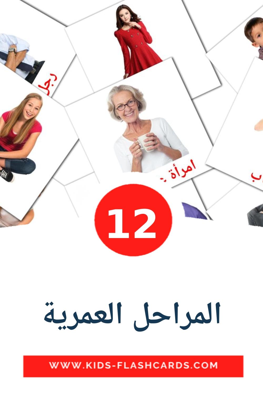 12 المراحل العمرية Picture Cards for Kindergarden in arabic