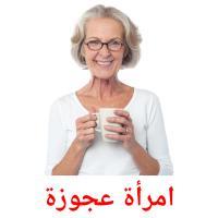 امرأة عجوزة picture flashcards