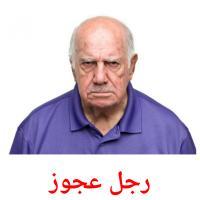 رجل عجوز picture flashcards