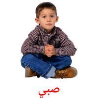 صبي picture flashcards