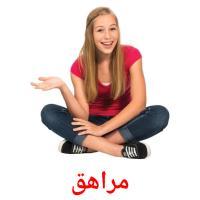 مراهق picture flashcards