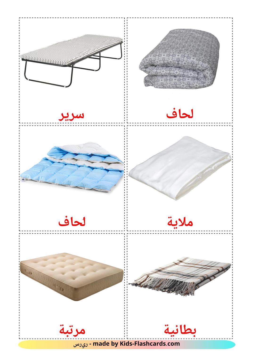 Bed - 15 Free Printable arabic Flashcards