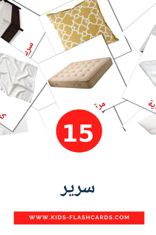 15 سرير Picture Cards for Kindergarden in arabic