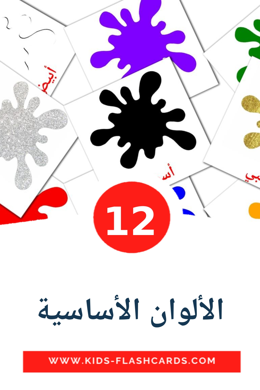 12 الألوان الأساسية Picture Cards for Kindergarden in arabic