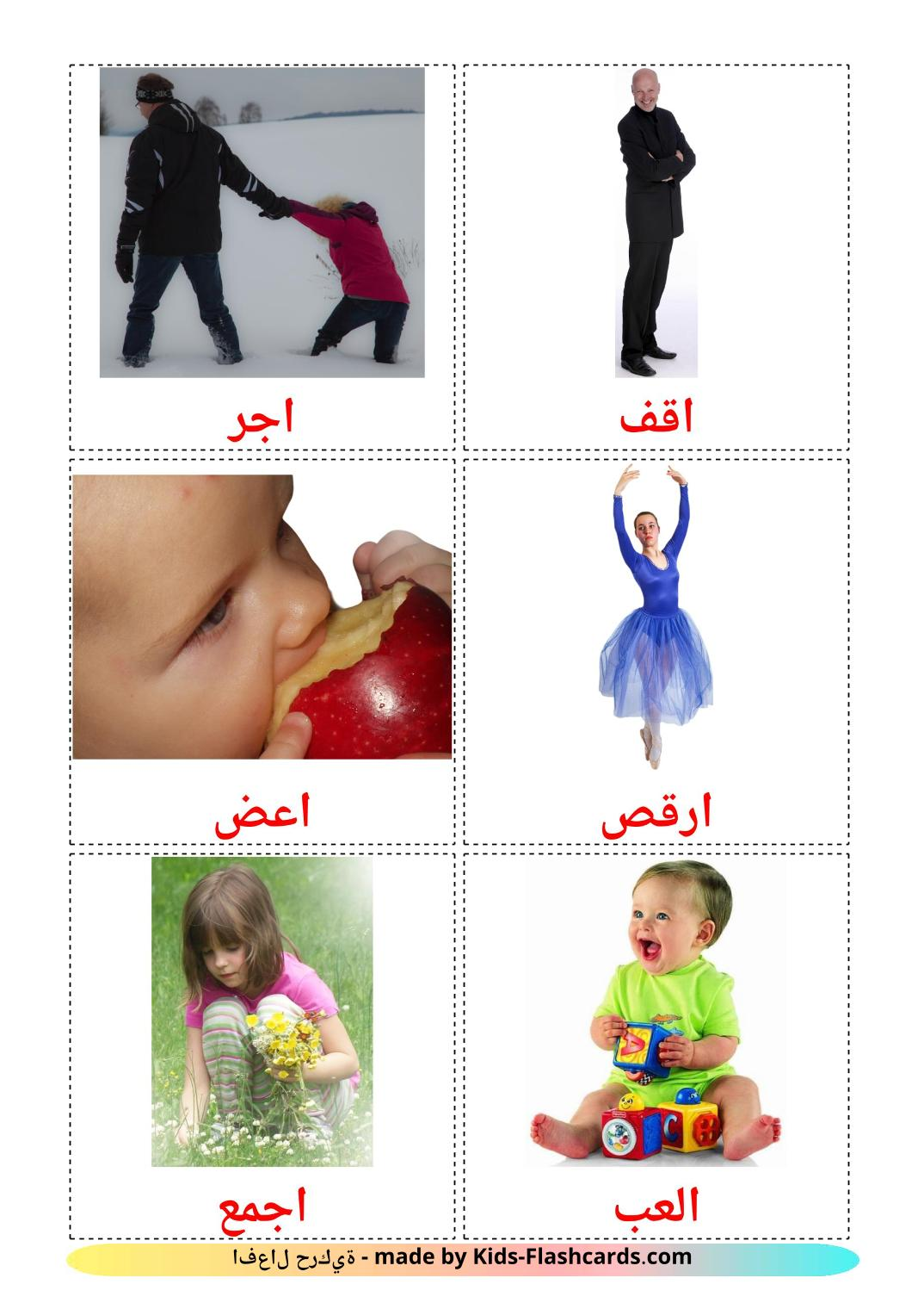 Action verbs - 55 Free Printable arabic Flashcards