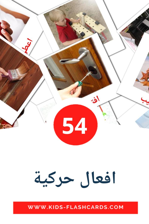 55 افعال حركية Picture Cards for Kindergarden in arabic