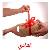 اهادي picture flashcards