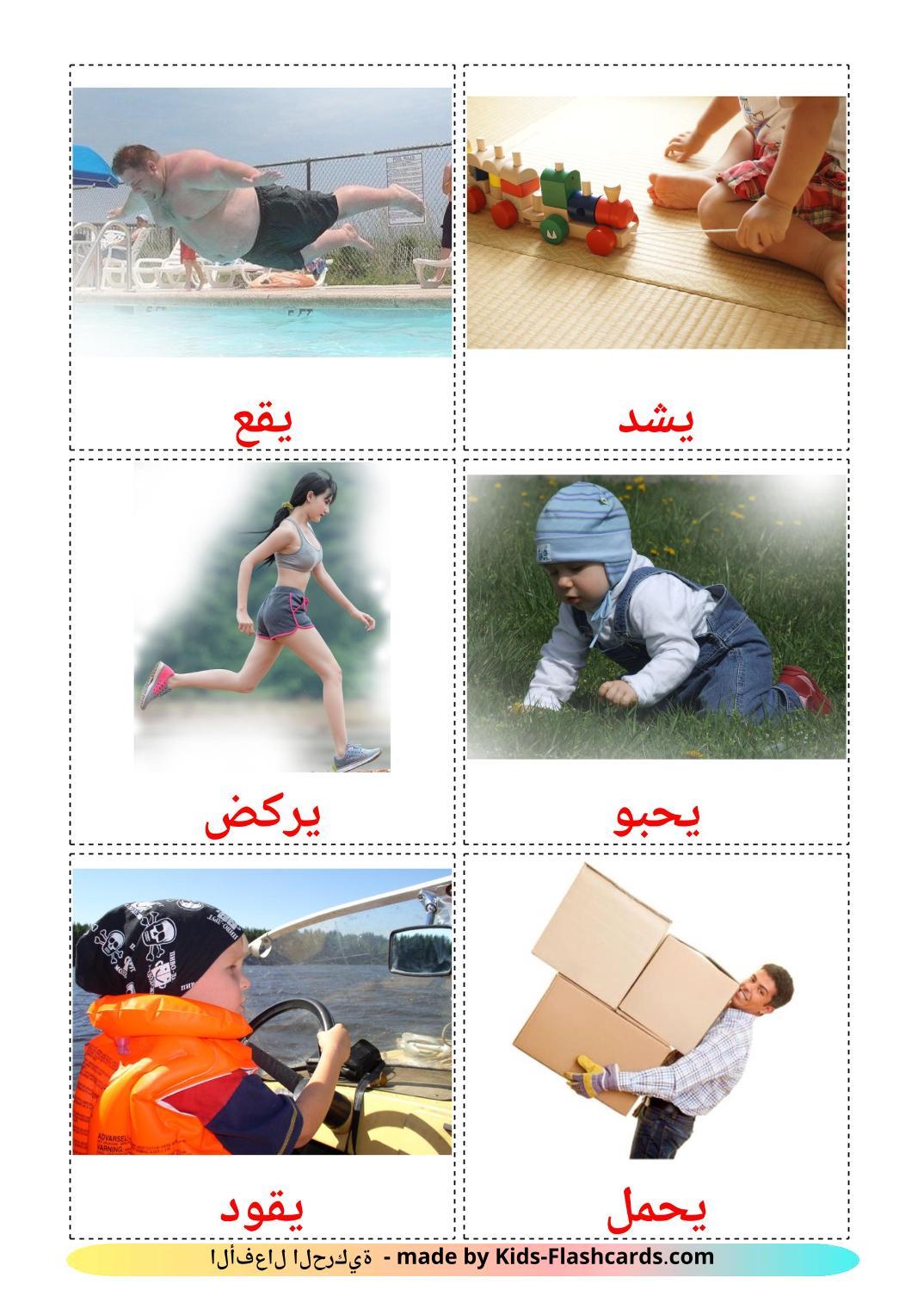 Movement verbs - 22 Free Printable arabic Flashcards