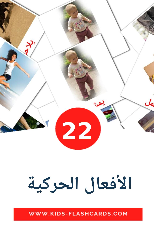 22 الأفعال الحركية  Picture Cards for Kindergarden in arabic