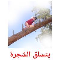 يتسلق الشجرة picture flashcards