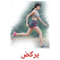 يركض picture flashcards