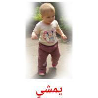 يمشي picture flashcards