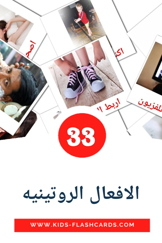 33 الافعال الروتينيه Picture Cards for Kindergarden in arabic