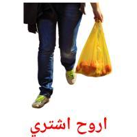 اروح اشتري picture flashcards