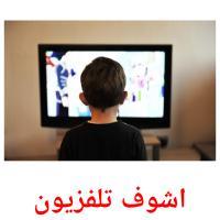 اشوف تلفزيون picture flashcards