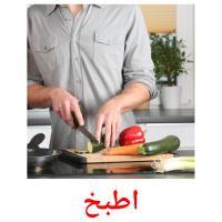 اطبخ picture flashcards