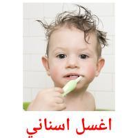 اغسل اسناني picture flashcards