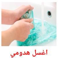 اغسل هدومي picture flashcards
