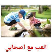 العب مع اصحابي picture flashcards