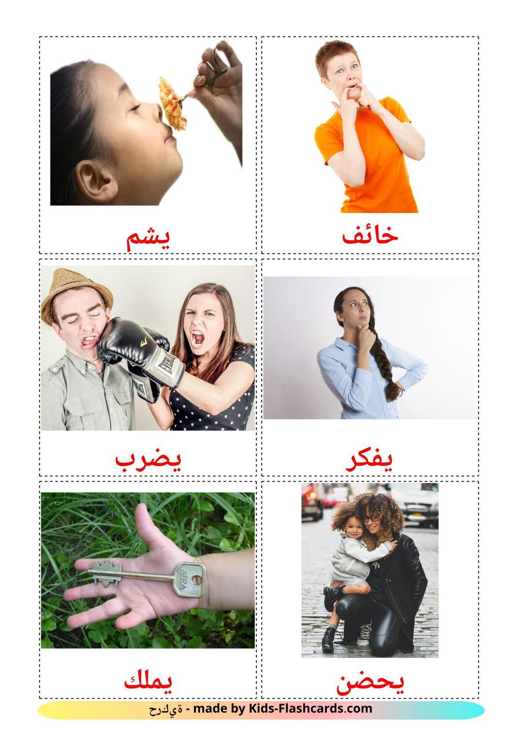 State verbs - 23 Free Printable arabic Flashcards