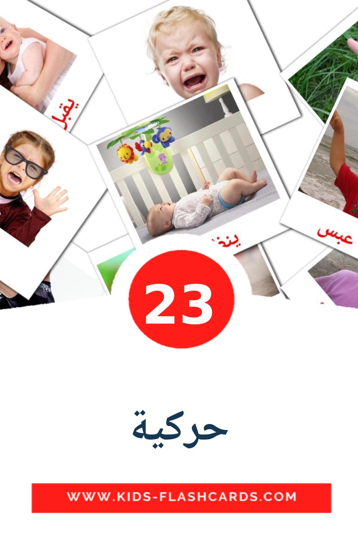 23 حركية Picture Cards for Kindergarden in arabic
