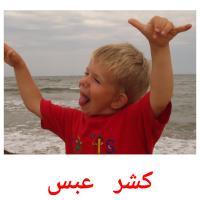 كشر   عبس picture flashcards