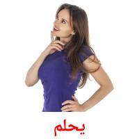 يحلم picture flashcards