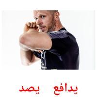 يدافع    يصد picture flashcards