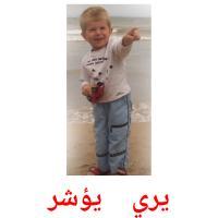يري    يؤشر picture flashcards