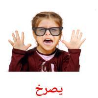 يصرخ picture flashcards