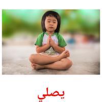 يصلي picture flashcards