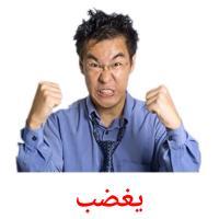 يغضب picture flashcards