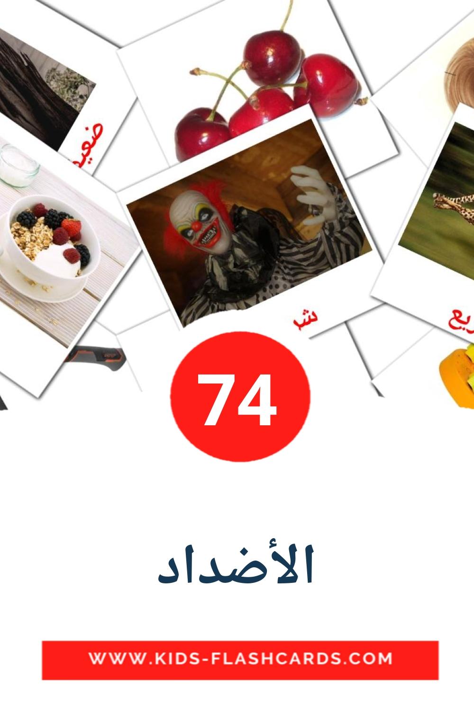 74 الأضداد Picture Cards for Kindergarden in arabic