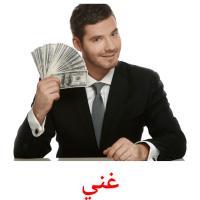 غني picture flashcards