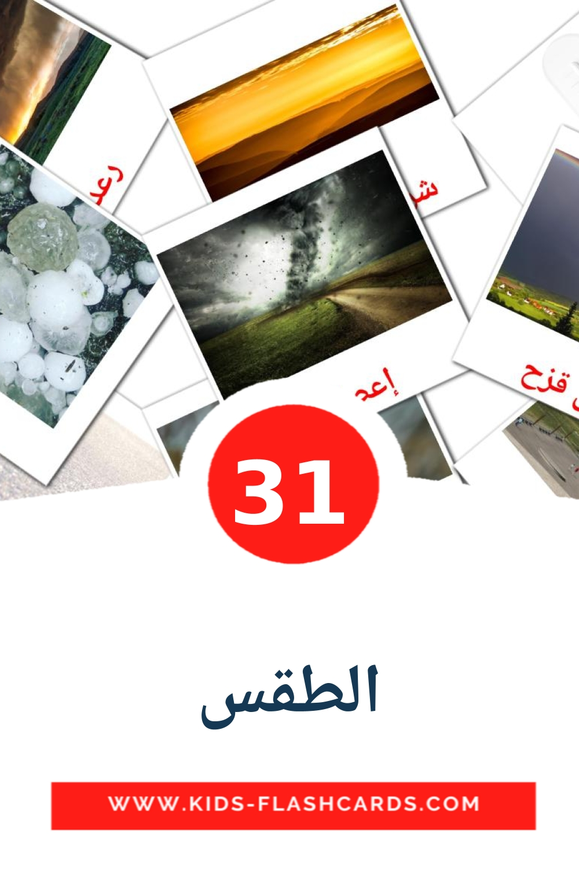 31 الطقس Picture Cards for Kindergarden in arabic