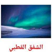 الشفق القطبي picture flashcards