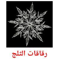 رقاقات الثلج picture flashcards