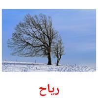 رياح picture flashcards