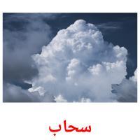 سحاب picture flashcards