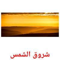 شروق الشمس picture flashcards