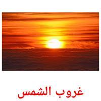 غروب الشمس picture flashcards