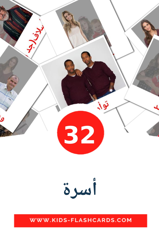 32 أسرة Picture Cards for Kindergarden in arabic