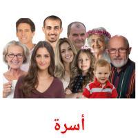 أسرة picture flashcards