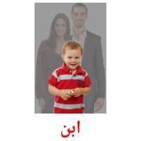 ابن picture flashcards