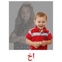 اخ picture flashcards