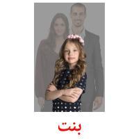بنت picture flashcards